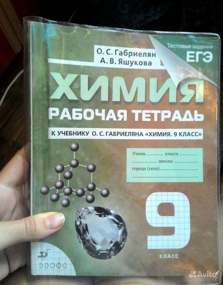 гдз химии скачать 10 габриелян pdf по