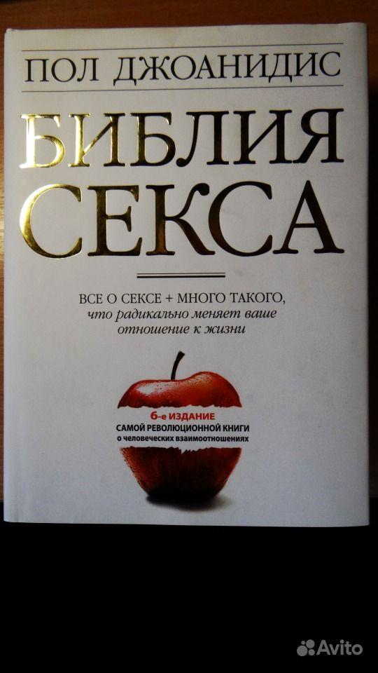 pol-dzhoanidis-bibliya-seksa-kupit