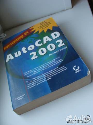 В продаже Autocad 2002 Джордж Омура по лучшей цене c фотографиями и описани