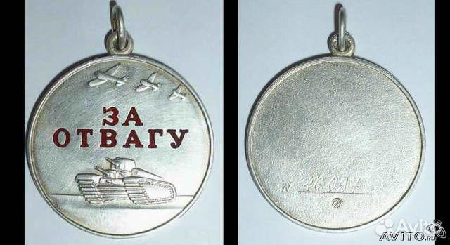 Медаль За отвагу СССР и рф(копия) купить в Москве на Avito