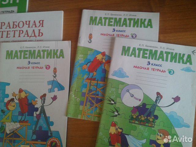 класс 4 по программа математике гдз занковская