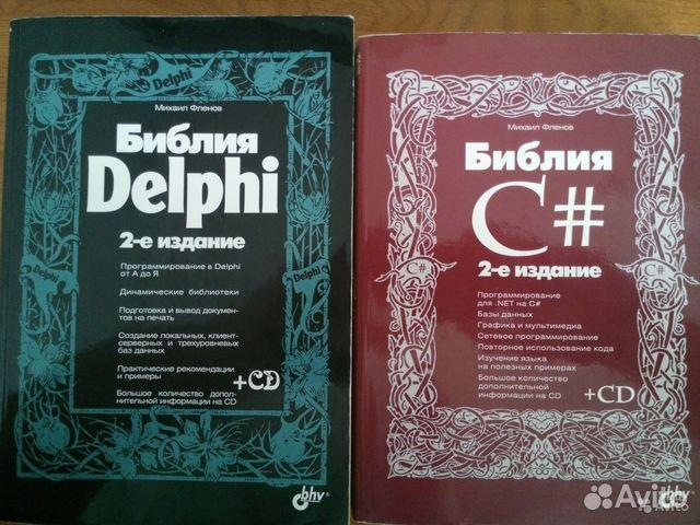 Книга программирование на microsoft visual c++ net (+ cd-rom) джордж шеферд, питер, русская редакция, 2005 г рейтинг книги 00 из 5 (1 читатель)