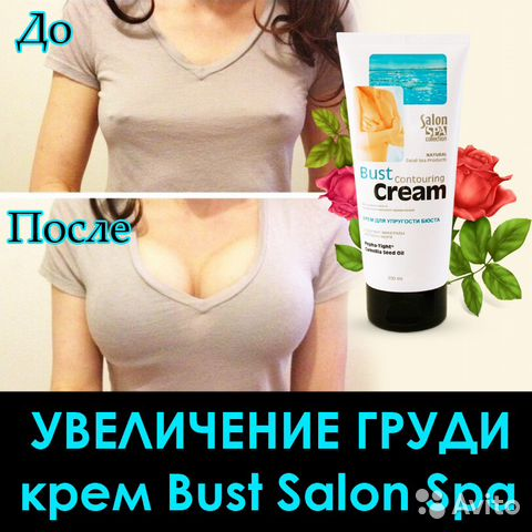 Увеличение груди дома крема