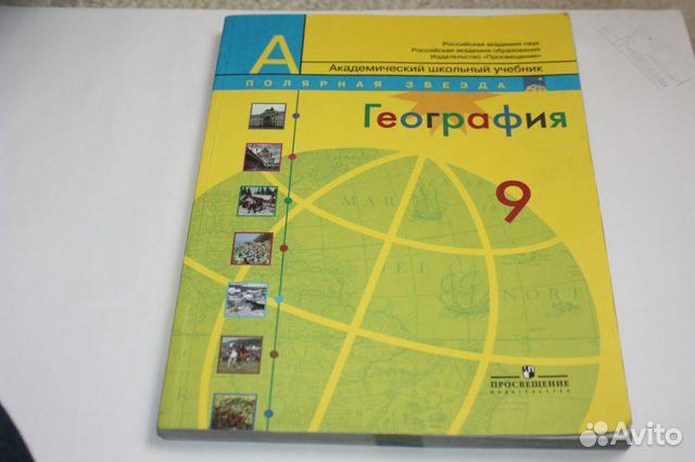 география 9 класс алексеев гдз онлайн