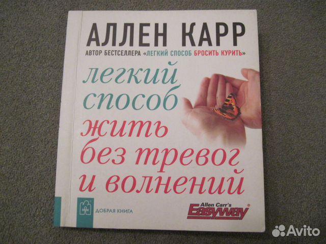 Как легко похудеть автор аллен карр