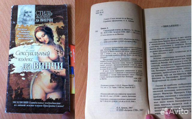 Сексуальный кодекс Леонардо да Винчи.