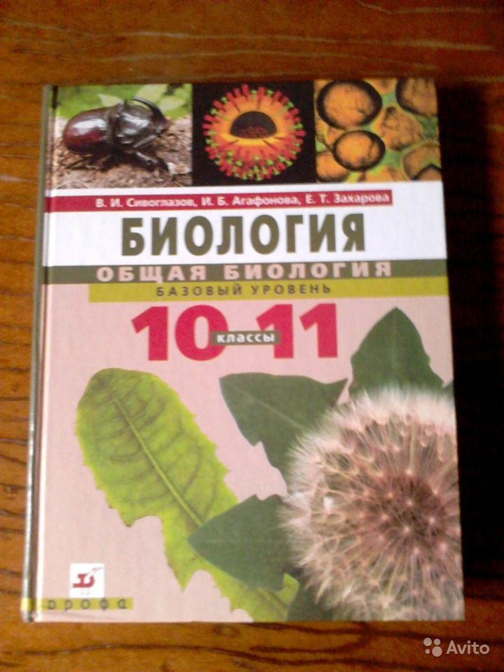 решебник по общей биологии 10 11 класс