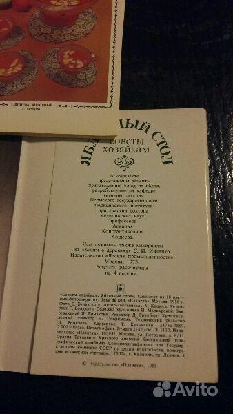 набор открыток советы хозяйкам издательство планета ссср