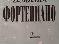 ШКОЛА ИГРЫ НА ФОРТЕПИАНО МИЛИЧ 2 КЛАСС СКАЧАТЬ БЕСПЛАТНО
