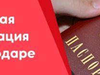 Временная регистрация в краснодаре юбилейный порядок оказания медицинской помощи при временной регистрации