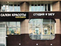 Продажа готового бизнеса салон красоты самара жилая недвижимость в москве - квартиры дать объявление