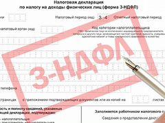 Заполнение декларации 3 ндфл в одинцово налогу ру регистрация ооо