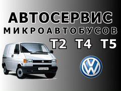 Ремонт фольксваген транспортер т4 нижний новгород конвейер 2пт 120