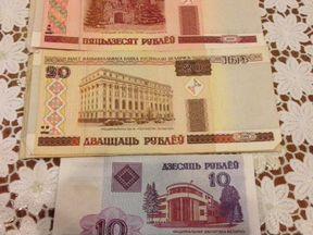 Банкноты Белоруссии 2000 г