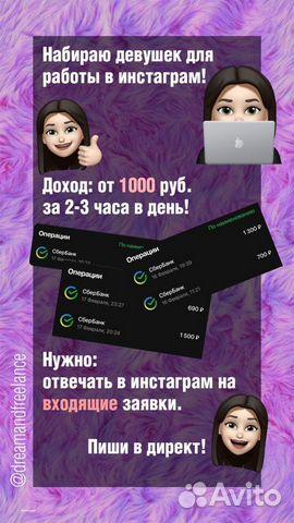 работа для девушек на час москва