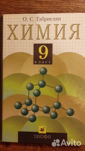ГДЗ по химии учебник Габриелян девятый класс