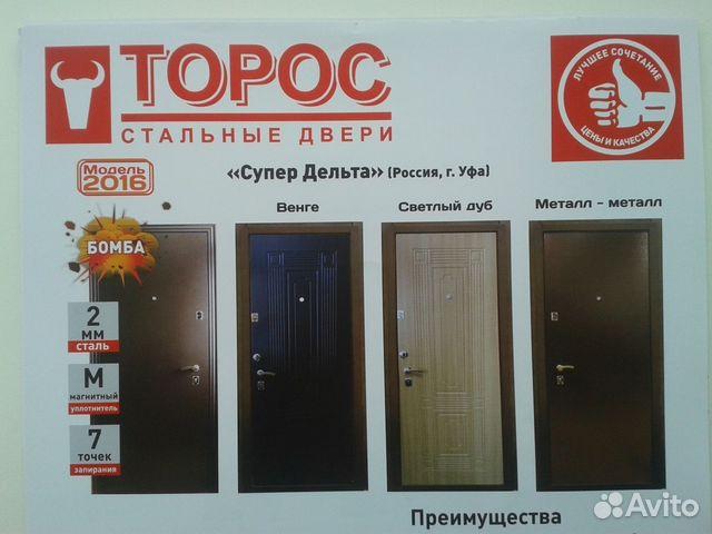 российские стальные двери г