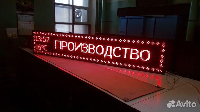 Бегущая строка знакомства иркутск