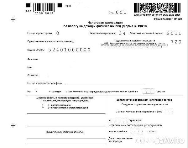 Деклараций 3 ндфл спб регистрация ип ооо в иваново