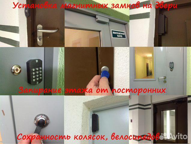 Монтаж магнитного замка