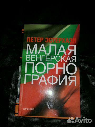 Эстерхази петер малая венгерская порнография