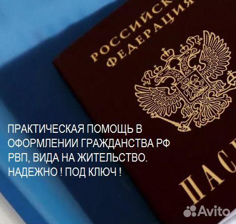 представлялось юридическая помощь в получении гражданства рф цена Вот видишь