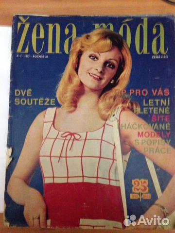 Журнал, модели обуви 1968 год.тираж 4 000 т. экз 89192095460 купить 5