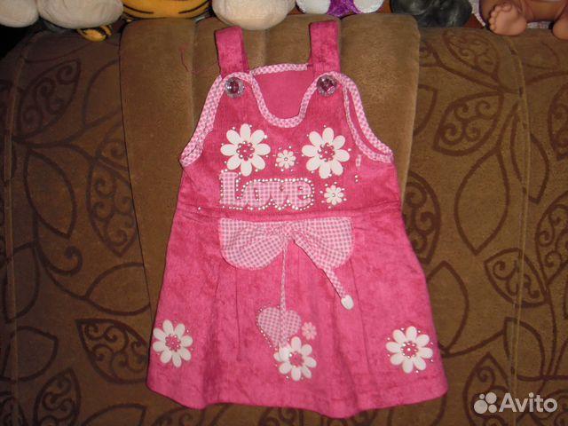 fc58c3e8d5f1b Детские вещи до года купить в Саратовской области на Avito ...
