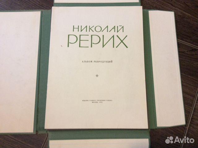 3eaf4df69c3d Николай Рерих. Альбом репродукций купить в Москве на Avito ...
