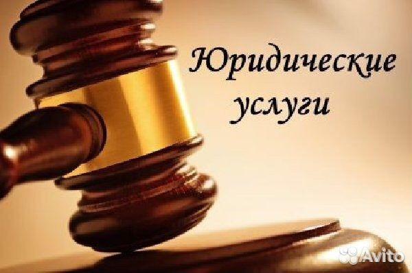 юридические консультации г красноярска