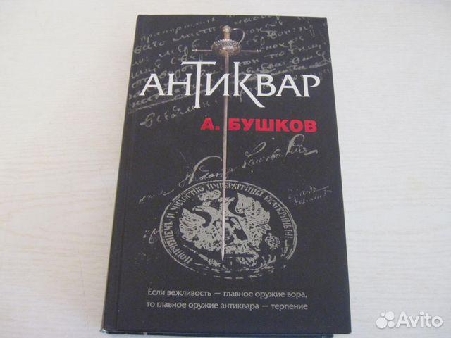 АНТИКВАР 2 БУШКОВ СКАЧАТЬ БЕСПЛАТНО