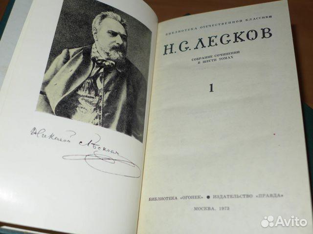 Н.С.Лесков шесть томов 89062856337 купить 2
