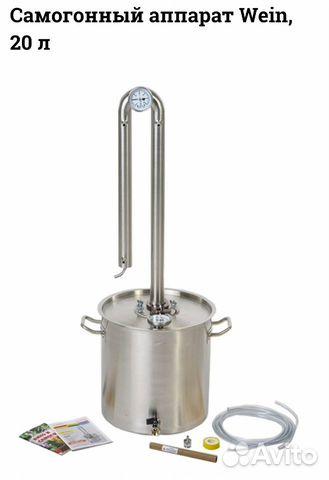 Авито астрахань купить самогонный аппарат куплю самогонный аппарат для домашнего использования