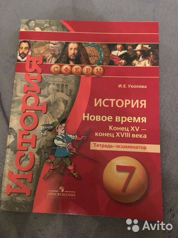 Учебник и тетради экзаменаторы по истории 7 класс 89141895989 купить 5