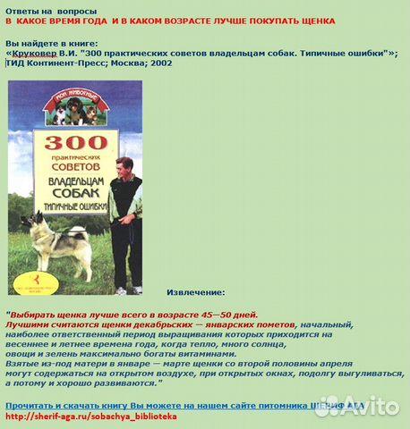Щенки алабая из племенного питомника купить на Зозу.ру - фотография № 9