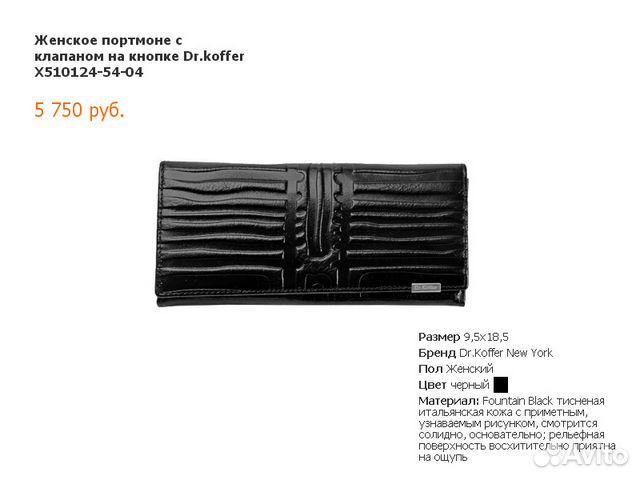 41b388c5cea1 Портмоне женское Dr.Koffer x267941-01-04 купить в Москве на Avito ...