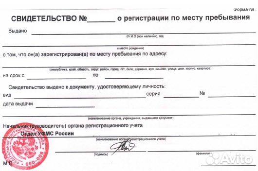 Официальная временная регистрация в петербурге регистрация граждан законопроект