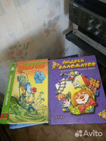 Книги для подростков 89507264323 купить 6