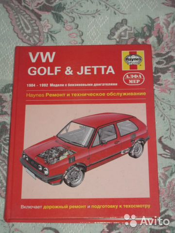 "Книга ""VW Golf, Jetta, 1984 - 1992 г. в.""— фотография №1"