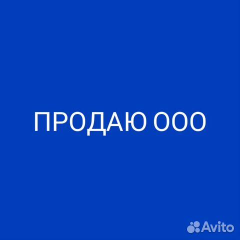 Регистрации ооо в одинцово на авито временный расчетный счет при регистрации ооо