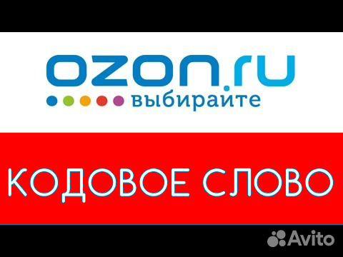 Озон скидка 500 рублей cosmo skoro скачать