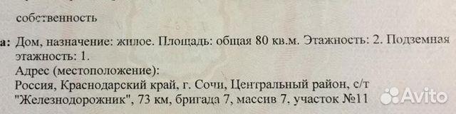 Дома продажа / Дома, Россия, Краснодарский край, Сочи, Ландыш, 5 000 700