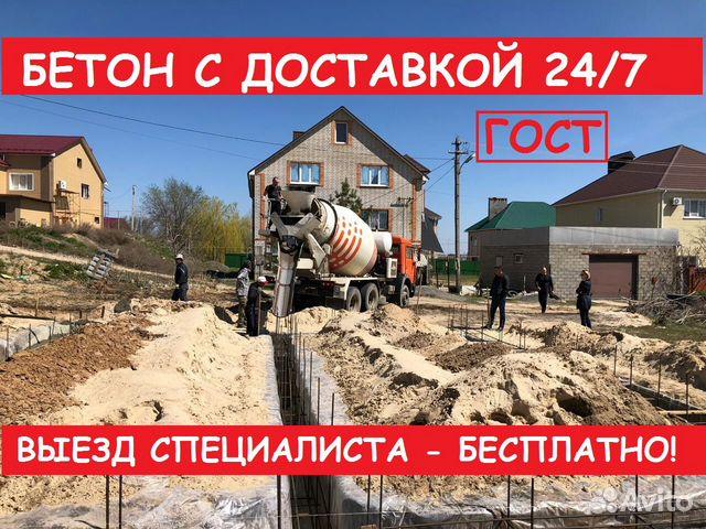 Купить бетон волгоград поливать бетон
