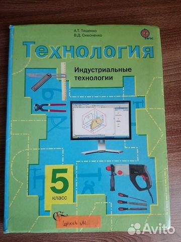 Учебник по технологии 5 класс 89245139595 купить 1