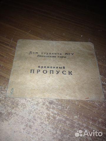 410032f9699e7 Пропуск мгу СССР купить в Санкт-Петербурге на Avito — Объявления на ...