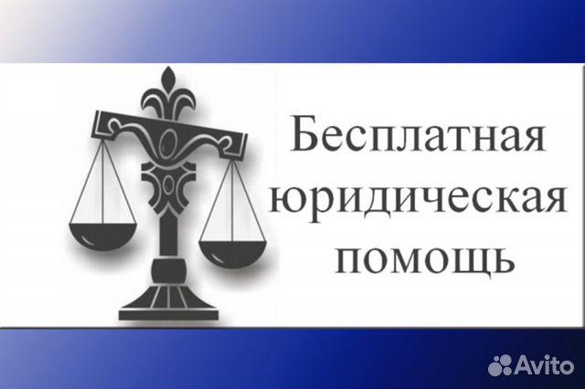 новоуральск бесплатная юридическая консультация