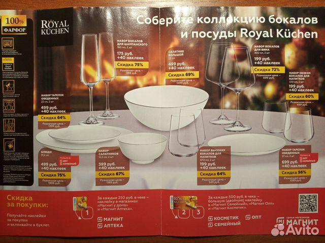 Buklet Magnit Royal Kuchen Zapolnennyj Akciya Kupit V Moskve Hobbi I Otdyh Avito