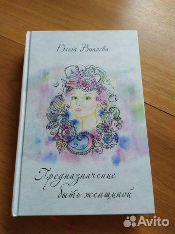 89532813995 Предназначение быть женщиной. О. Валяева