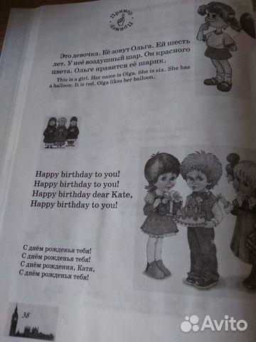 Книга Английский для малышей Г.П.Шалаева 89879580975 купить 5
