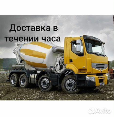 Купить бетон авито ставрополь цены на керамзитобетон в челябинске